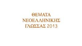 1themataekthesis2013