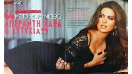Σταματίνα Τσιμτσιλή: Η συνέντευξή της στο περιοδικό ΕΓΩ