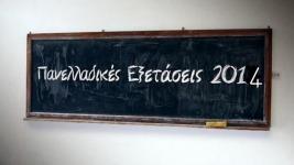 Πανελλήνιες 2014: Τι ισχύει φέτος με τα παιδιά πολυτέκνων; Τι αλλάζει;