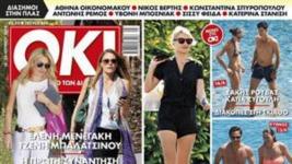 Περιοδικό OK! Τι διαβάσαμε στο νέο τεύχος που κυκλοφορεί